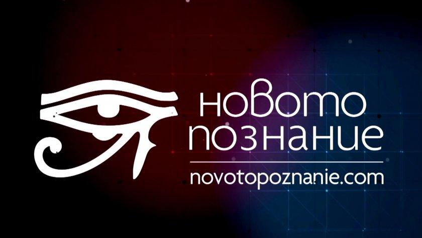 novoto_poznanie